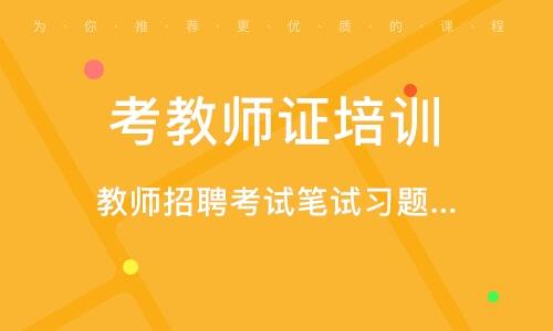 北京考教师证培训