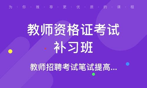 北京教师资格证考试补习班