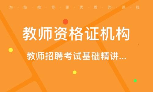 北京教师资格证机构