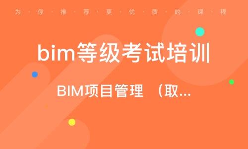 上海bim等级测验培训
