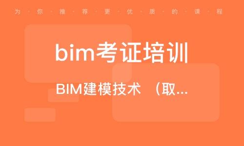 上海bim考据培训机构