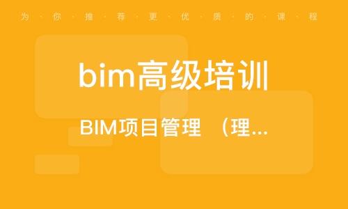 上海bim高等培训