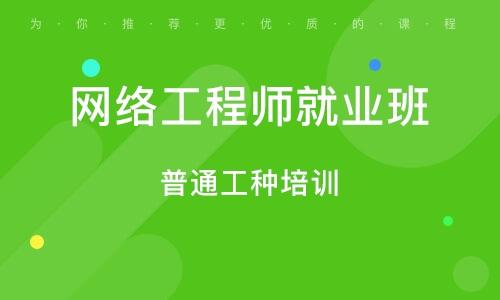 天津网络工程师就业班