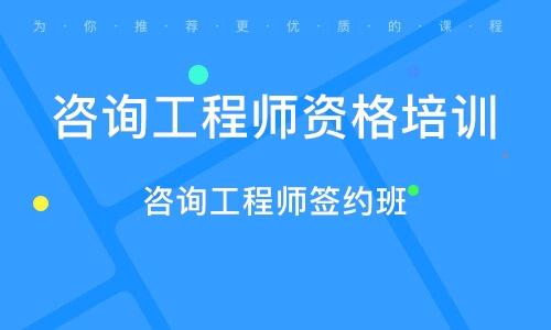 上海咨询工程师资格培训