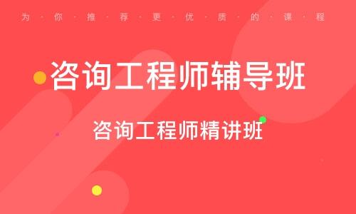 上海咨询工程师辅导班