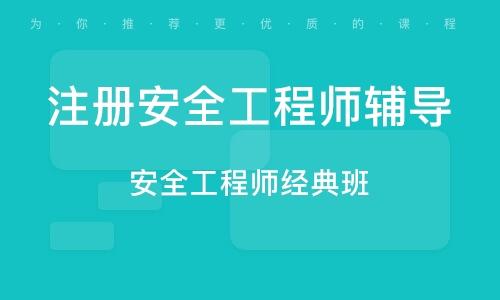 上海注册安全工程师辅导