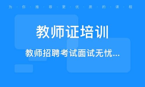上海教师证培训班