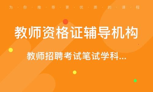 上海教师资格证辅导机构