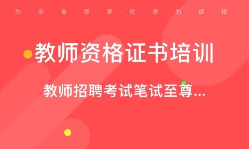 上海教师资格证书培训班