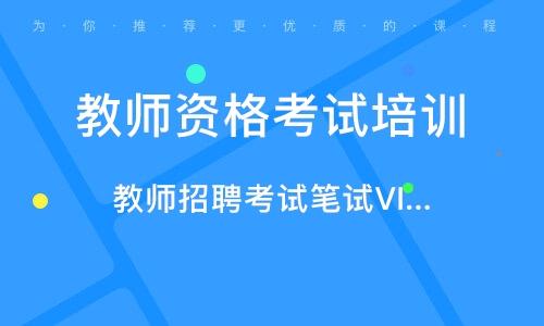 上海教师资格考试培训班