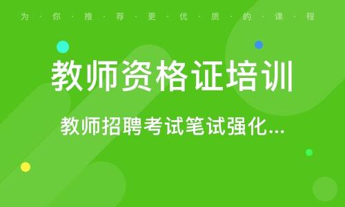 上海教师资格证培训中心