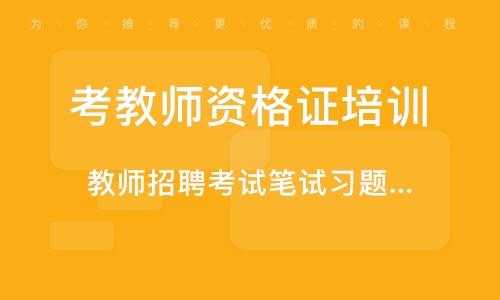 上海考教师资格证培训班