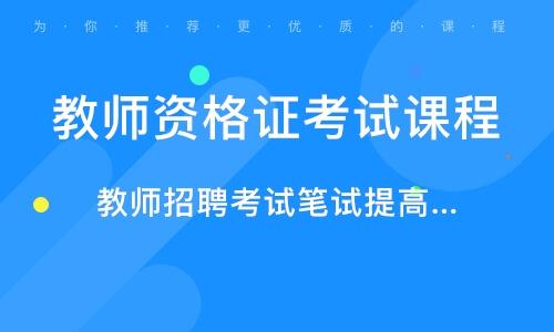 上海教师资格证考试课程