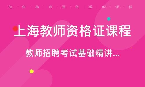 上海教师资格证课程