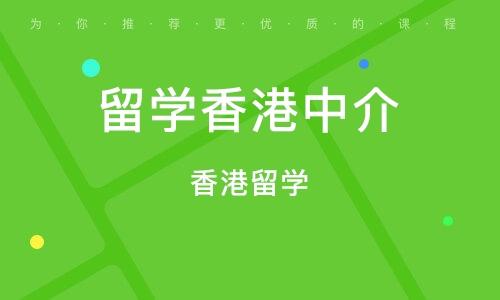 太原留学香港中介