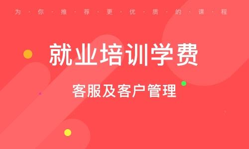 天津就业培训学费
