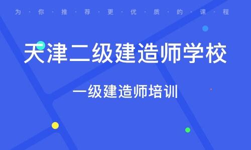 天津二级建造师学校