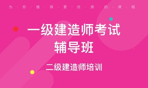 天津一级建造师考试辅导班