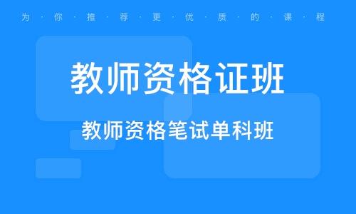 郑州教员资格证班