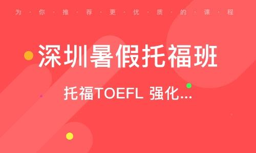 深圳暑假托福班