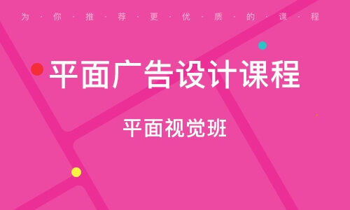 濟南平面廣告設計課程