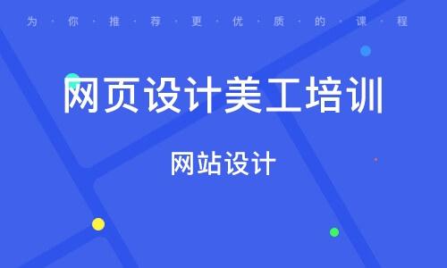 沈阳网页设计美工培训