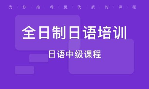 广州全日制日语培训班