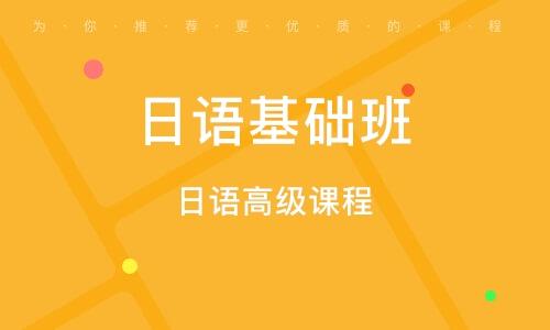 广州日语基本班