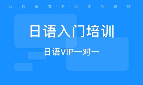 广州日语入门培训班