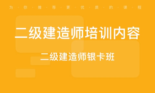 武汉二级建造师培训内容