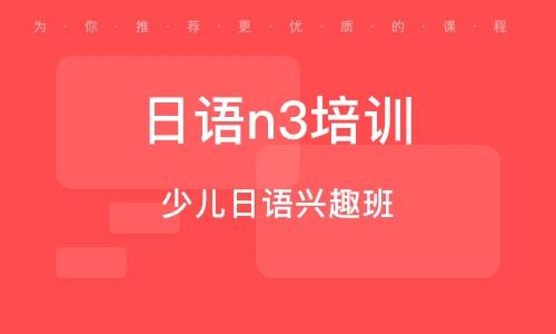 太原日语n3培训班