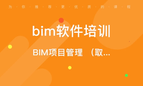 BIM項目管理 (取證+實操班)