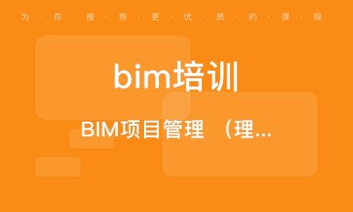 武漢bim培訓機構