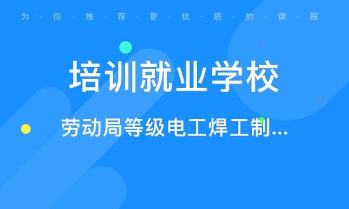 天津培训就业学校