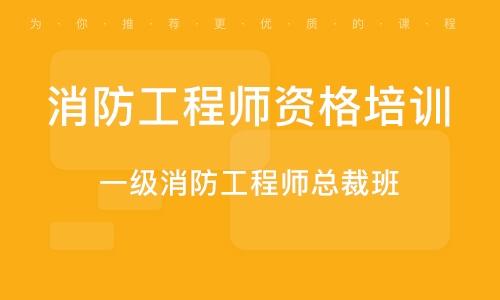 武汉消防工程师资格培训
