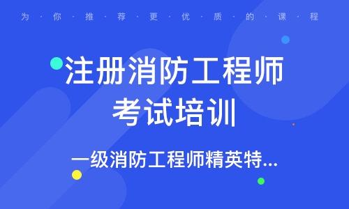 武汉注册消防工程师考试培训