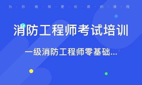 武汉消防工程师考试培训班