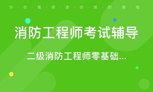 武汉消防工程师考试辅导