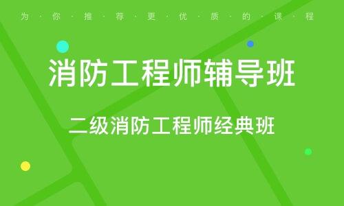 武汉消防工程师辅导班