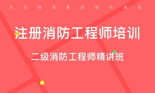 武汉注册消防工程师培训班