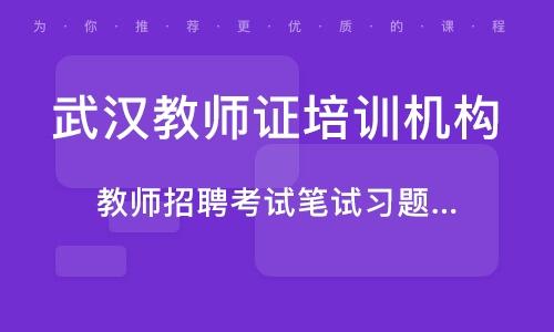 武汉教师证培训机构