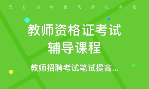 武汉教师资格证考试辅导课程