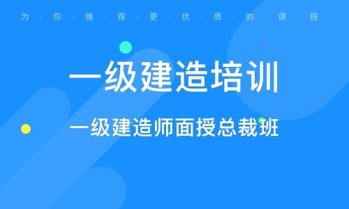 天津一级建造培训班