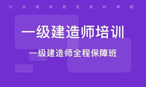 天津一级建造师培训学校