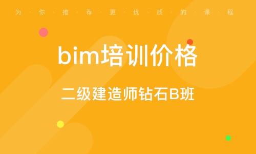 天津bim培训机构价格