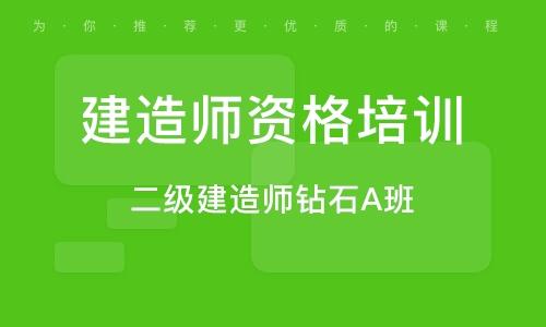 天津建造师资格培训