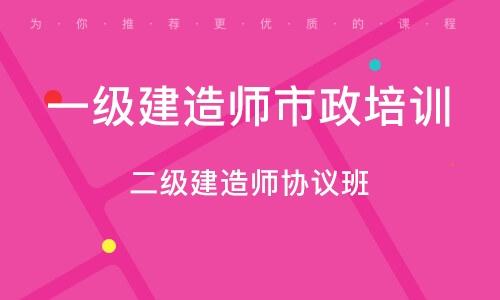 天津一级建造师市政培训