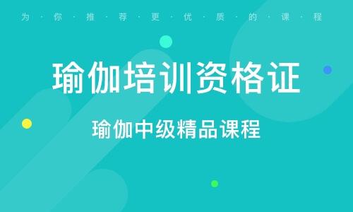 广州瑜伽培训资格证
