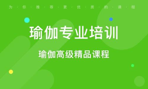 广州瑜伽专业培训学校