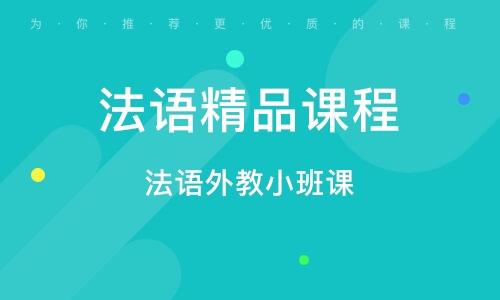 北京法语精品课程